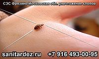 СЭС Фрязино Московская обл. профессиональное уничтожение клопов